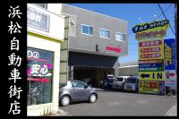 浜松自動車街店ページへ