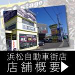 ファーストステージ浜松自動車街店店舗紹介