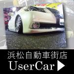 ファーストステージ浜松自動車街店ユーザーカー