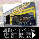 ファーストステージ雄踏バイパス店店舗紹介
